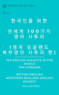 한국인을 위한   전세계 100가지 영어 사투리  (영국 잉글랜드 북부 영어 사투리 편)  100 English Dialect