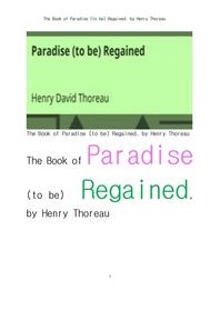 헨리 데이비드 소로의 낙원을 얻게됨.The Book of Paradise (to be) Regained, by Henry Thoreau
