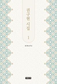 권구현 시집 1