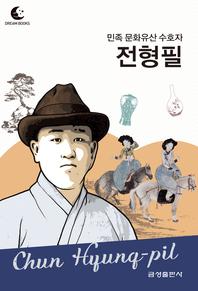 민족 문화유산 수호자 전형필