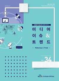 미디어 이슈 & 트렌드 2020년 7월호 (Vol.34)