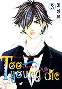 Too young to die(투영투다이). 3