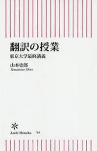 飜譯の授業 東京大學最終講義