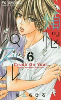 煩惱パズル CRUSH ON YOU! 6
