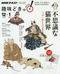 不思議な猫世界 ニッポン猫と人の文化史