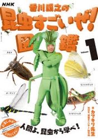NHK「香川照之の昆蟲すごいぜ!」圖鑑 VOLUME1