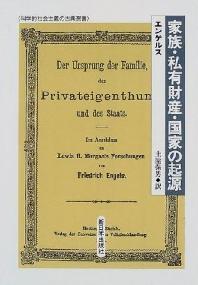 家族.私有財産.國家の起源