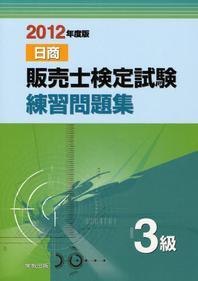 日商販賣士檢定試驗練習問題集3級 2012年度版