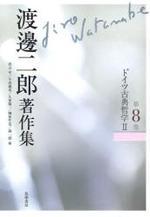 渡邊二郞著作集 第8卷