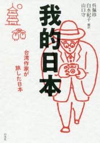 我的日本 台灣作家が旅した日本