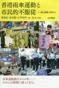 香港雨傘運動と市民的不服從 「一國二制度」のゆくえ