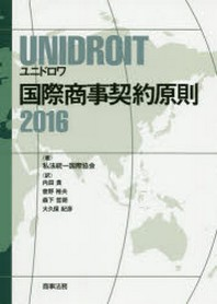 UNIDROIT國際商事契約原則2016