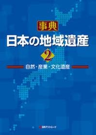 事典日本の地域遺産 自然.産業.文化遺産 2