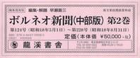 ボルネオ新聞 第2卷 復刻版