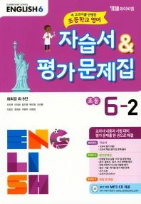 초등학교 영어 6-2 자습서&평가문제집(최희경 외)(2019)