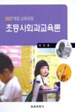 초등사회과 교육론