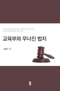 교육부와 무너진 법치