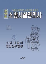 포인트 소방시설관리사(하): 소방시설의 점검실무행정