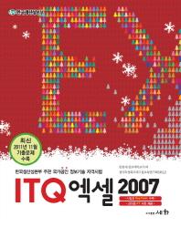 ITQ 엑셀 2007
