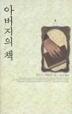 아버지의 책