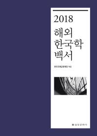 해외 한국학 백서(2018)