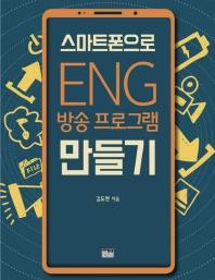 스마트폰으로 ENG 방송 프로그램 만들기