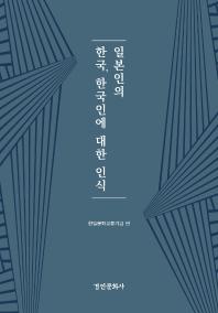 일본인의 한국, 한국인에 대한 인식