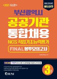 부산광역시 공공기관 통합채용 NCS 직업기초능력평가: Final 봉투모의고사 3회분(2021)(봉투형)