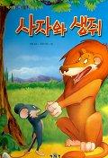 사자와 생쥐(예지현 동화마을6)