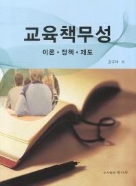 교육책무성