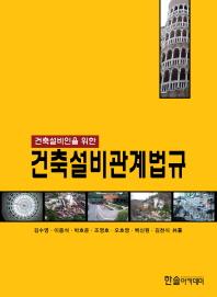 건축설비인을 위한 건축설비관계법규