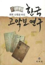 한국 고악보 연구