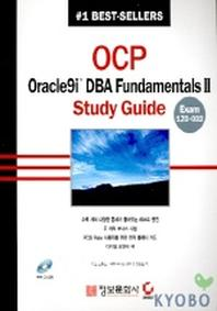 OCP ORACLE9I DBA FUNDAMENTALS 2 STUDY GUIDE(CD-ROM포함)(1Z0-032)