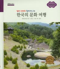 엄마 아빠와 함께 떠나는 한국의 문화 여행: 경상남도