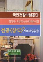 국민건강보험공단 전공 상식(사회보장론편)