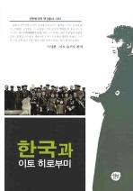 한국과 이토히로부미