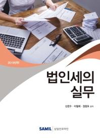 법인세의 실무(2019)