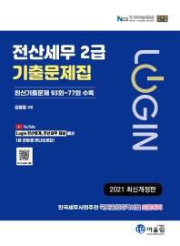 로그인 전산세무 2급 기출문제(2021)