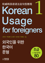Korean Usage for Foreigners: 외국인을 위한 한국어 문형 (Paperback)