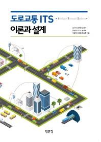 도로교통 ITS 이론과 설계