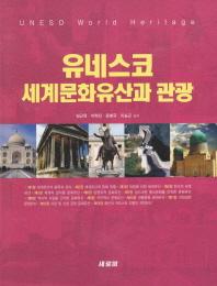 유네스코 세계문화유산과 관광