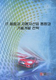 IT 융합과 자동차산업 동향과 기술개발 전략