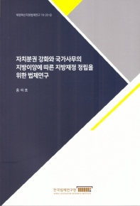 자치분권 강화와 국가사무의 지방이양에 따른 지방재정 정립을 위한 법제연구