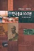 한국불교 100년(사진집)