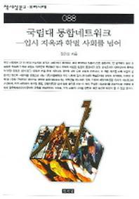 국립대 통합네트워크 (책세상문고 우리시대 88)