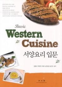 Basic 서양요리 입문