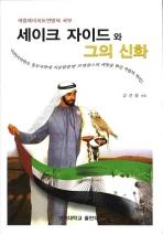 아랍에미리트연방의 국부 세이크 자이드와 그의 신화