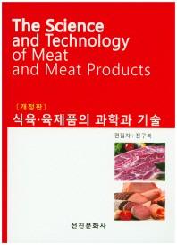 식육 육제품의 과학과 기술