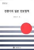 전환기의 일본 안보정책