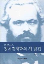 마르크스 정치경제학의 새 발견
